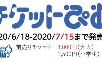 2020mae